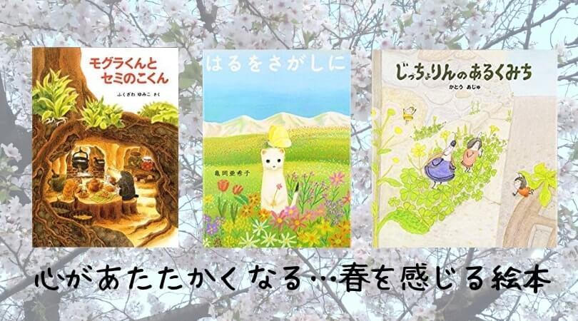 spring-has-come
