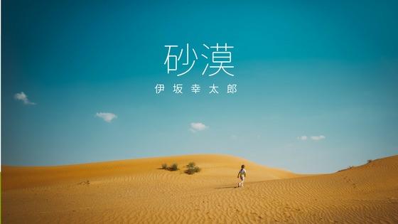 「砂漠」伊坂幸太郎|その気になれば、砂漠に雪を降らせることができる【あらすじ・感想】|シーアブックス