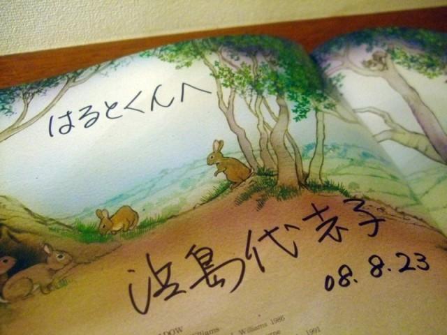 浜島代志子さんのサイン