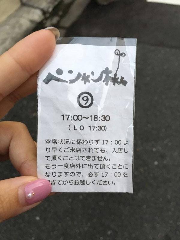 ペンネンネネム入店チケット