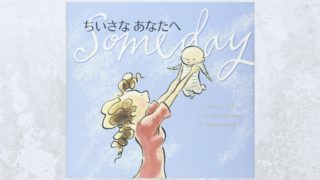 someday-ehon