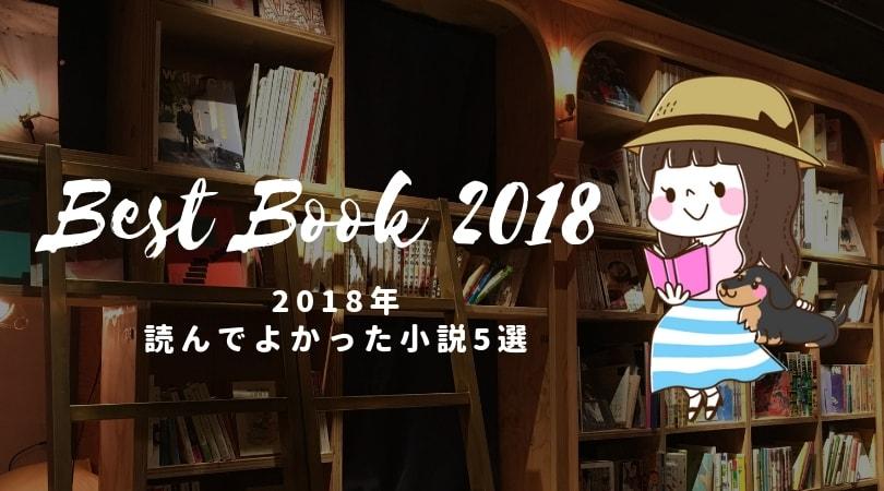 Best-Book-2018