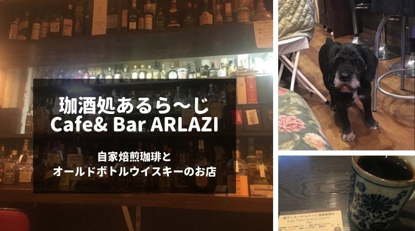 cafe-and-bar-arlazi