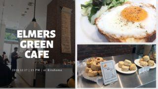 elmers-green-cafe-kitahama