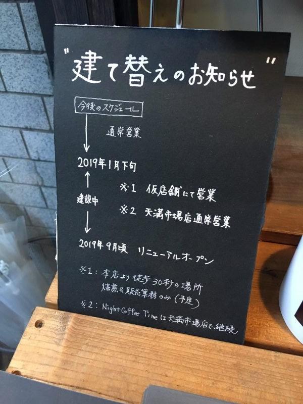 SANWA COFFEE WORKS建て替えのお知らせ。