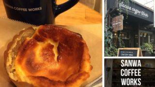 sanwa-coffee-works