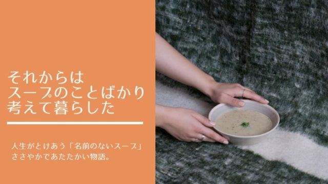think-of-soup