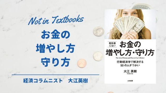 ooehideki-money-50-behavioral-economics