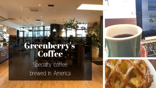greenberrys-coffee