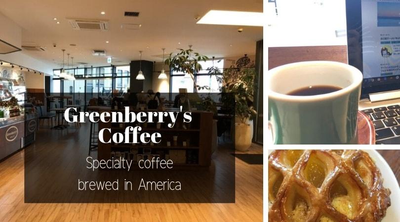 greenberrys-coffee