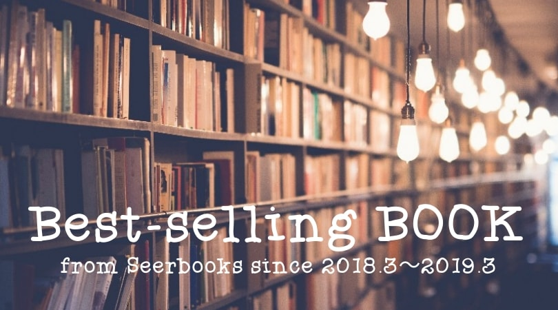 Best-selling-BOOK-2018