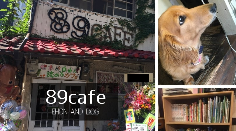 89cafe