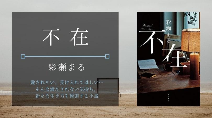 absence-ayasemaru