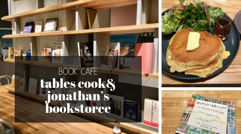 bookcafe-tables-cook-jonathans-bookstore