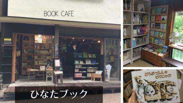 hinata-book