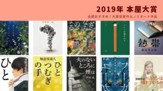 hontai-2019