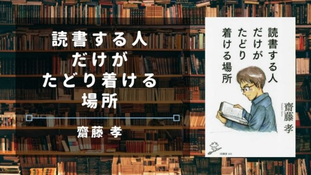 only-reading-place-saitotakashi