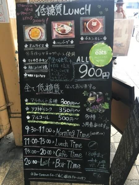 cafe&bar華美|店頭ランチメニュー