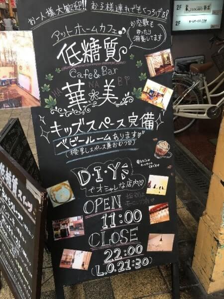 低糖質cafe&bar華美|営業時間案内・キッズルーム