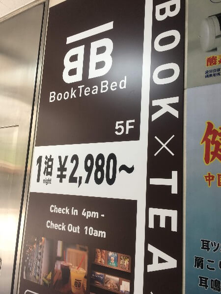 BookTeaBed|ビル入り口