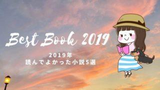 Best-Book-2019