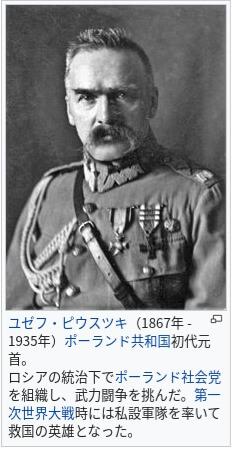 ユゼフ・ピウスツキ|Wikipediaより引用