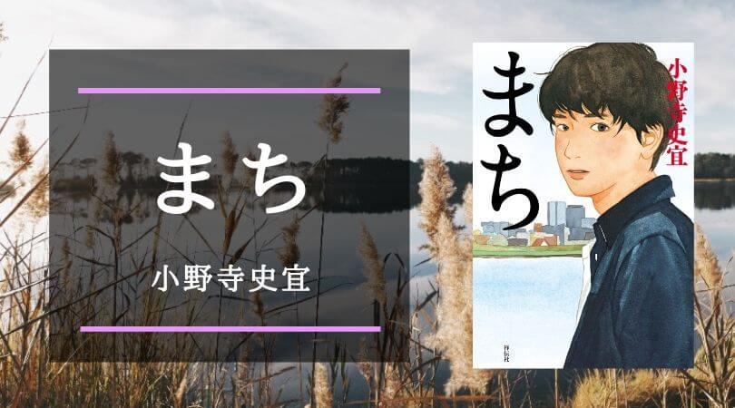 machi-onoderafuminori