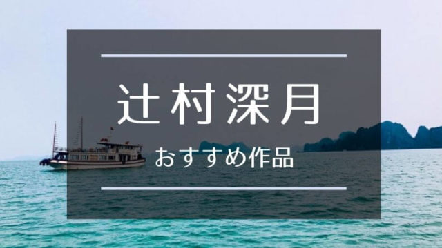 tsujimuramizuki-osusume