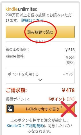 KindleUnlimited|「1-Clickで今すぐ買う」に注意