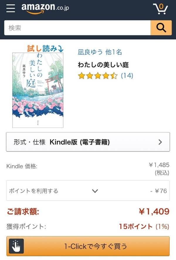 Amazon|Kindle購入画面