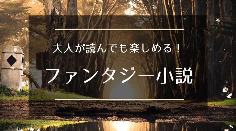 fantasy-novel