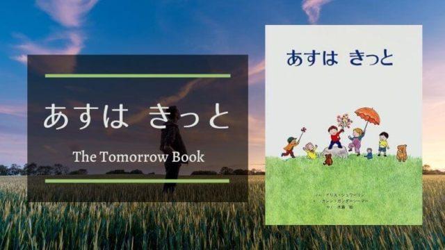 tomorrow-book