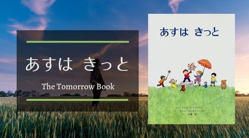 tomorrow-book