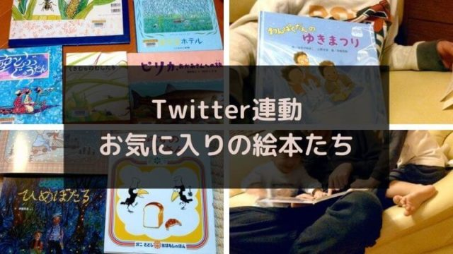 twitter-ehon-79