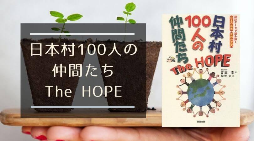 「日本村100人の仲間たち The HOPE」笑いと希望に満ちたコロナ童話が世界を救う|シーアブックス