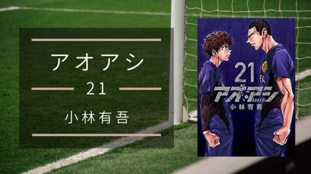 aoashi21