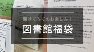 fukubookro