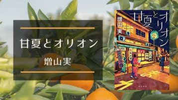 「甘夏とオリオン」増山実|失踪した師匠のために寄席を開く、落語青春小説